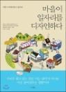 마을이 일자리를 디자인하다