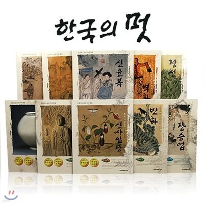 [한국삐아제 페이퍼백 특가전] 한국의 멋(전10권)+미술관가는길(11종)-페이퍼백