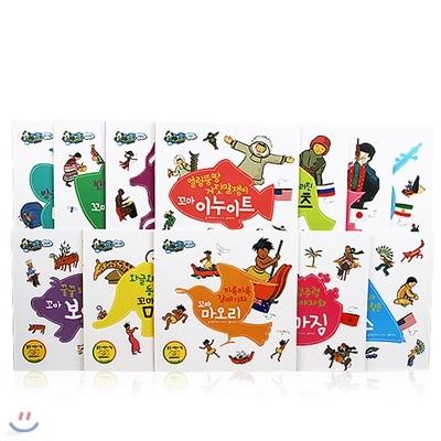 [한국삐아제 페이퍼백 특가전]지구별 꼬마여행(전12권)-페이퍼백
