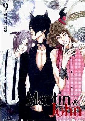 Martin & John 마틴 & 존 9