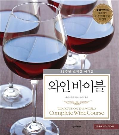 와인 바이블 : 2010 Edition