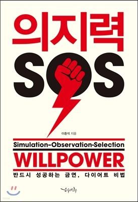 의지력 SOS