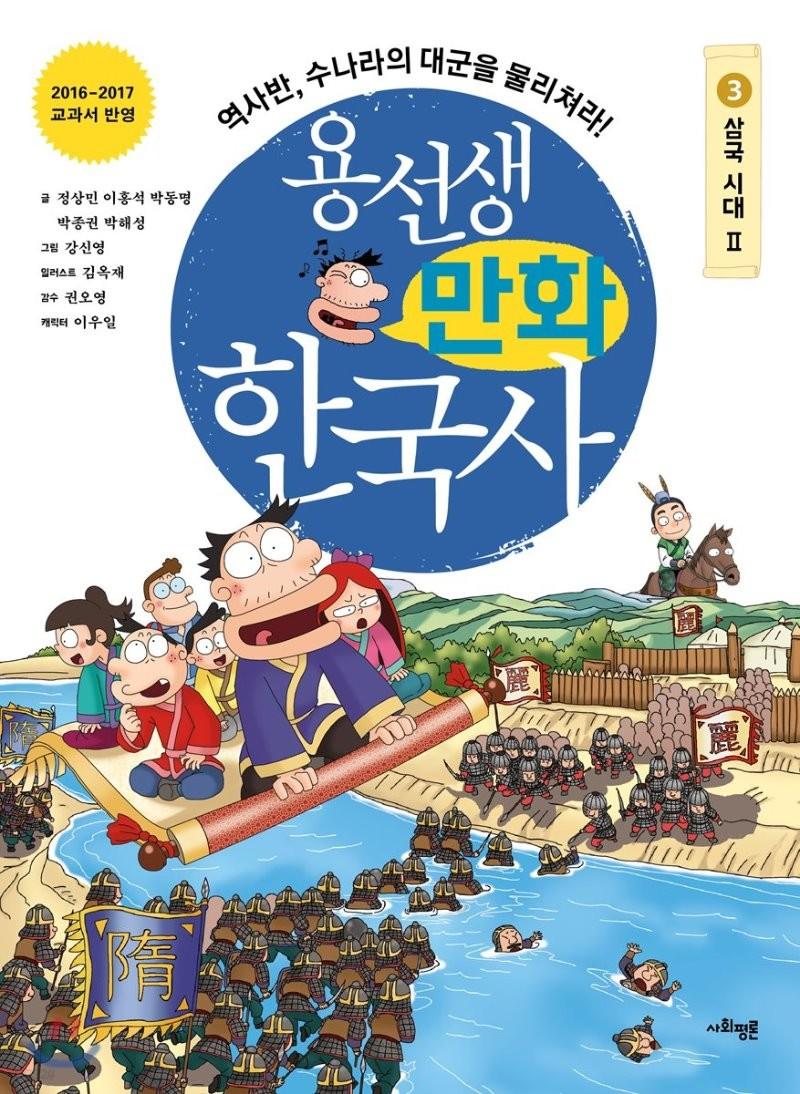용선생 만화 한국사 3