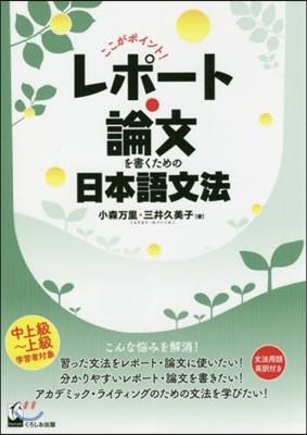 レポ-ト.論文を書くための日本語文法