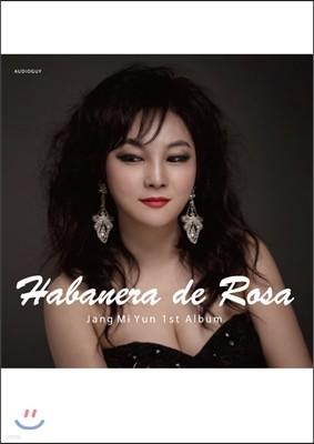 윤장미 - Habanera de Rosa