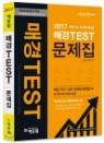 2017 에듀윌 매경 TEST 문제집