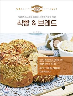 식빵&브레드