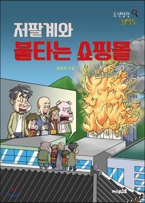 저팔계와 불타는 쇼핑몰