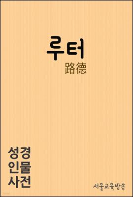 한자로 배우는 성경인물사전 루터(路德)