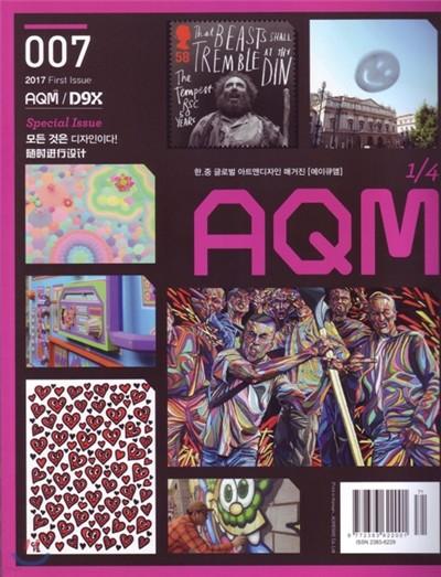 AQM : ADHESIVE Quarterly Magazine (계간) : 1ㆍ2ㆍ3월 VOL.7호 [2017]