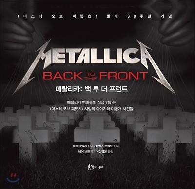 Metallica Back to the Front 메탈리카 백 투 더 프런트