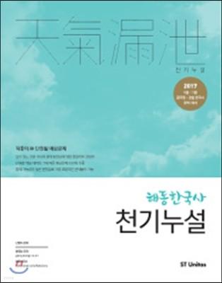 2017 해동한국사 천기누설