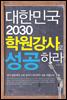 대한민국 2030 학원 강사로 성공하라 (3판)