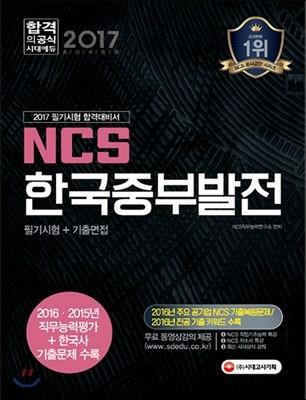 2017 NCS 한국중부발전 필기시험+기출면접