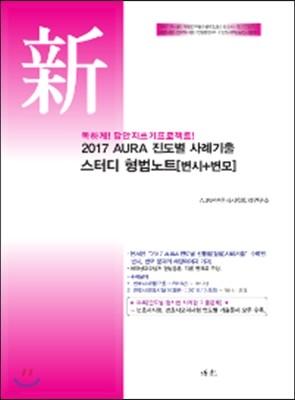 2017 AURA 진도별+연도별 사례기출 스터디 형법노트 (변시 + 변모)