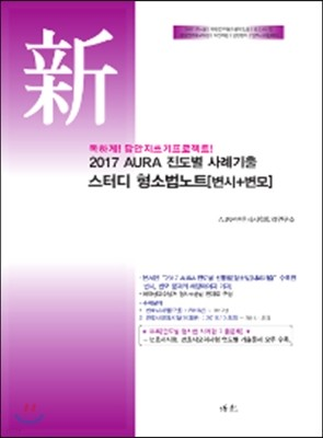 2017 AURA 진도별 사례기출 스터디 형소법노트