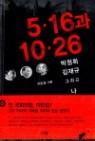 5.16과 10.26 : 박정희 김재규 그리고 나 - 나남신서 1414 (정치/양장본/2)