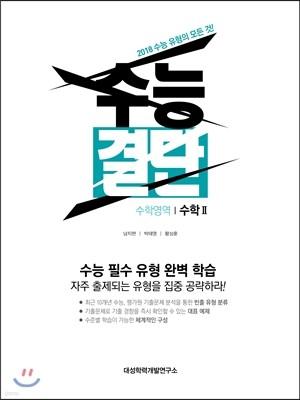 수능결단 수학영역 수학 2 (2017년)