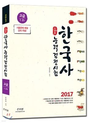 2017 스타트 한국사능력검정시험 고급 1ㆍ2급