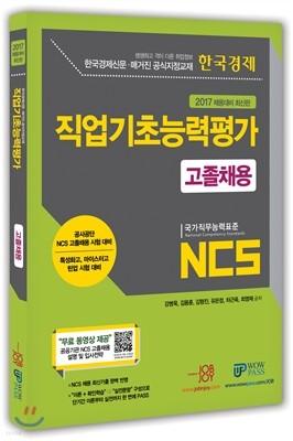2017 NCS 직업기초능력평가 고졸채용