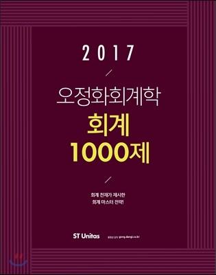 2017 오정화 회계학 회계 1000제