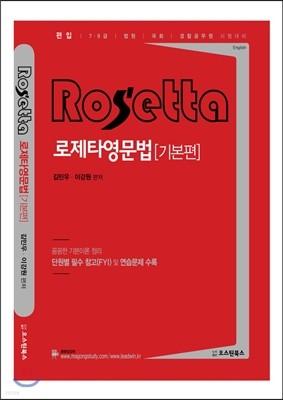 Rosetta English 로제타 영문법 기본편