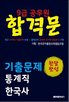 9급 공무원 합격문 기출문제 통계직 한국사
