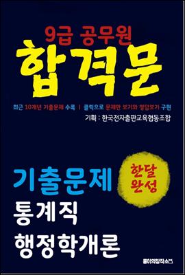 9급 공무원 합격문 기출문제 통계직 행정학개론