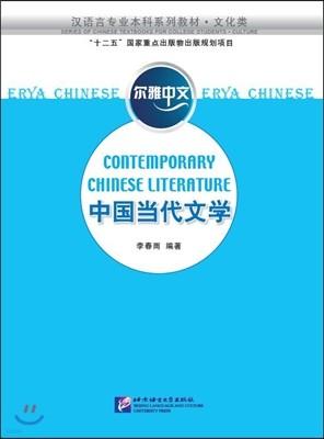 爾雅中文 中國當代文學 이아중문 중국당대문학