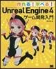 UnrealEngine4ゲ-ム開發入門