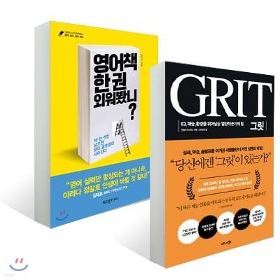 그릿 GRIT + 영어책 한 권 외워봤니?