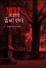 1892, 조선의 좀비 헌터