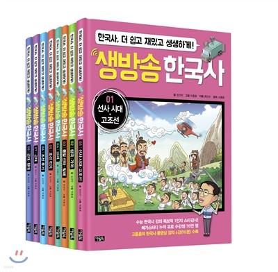 생방송 한국사 1~8권 세트