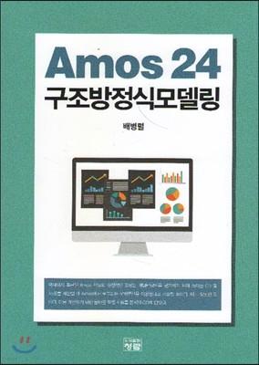 Amos 24 구조방정식모델링