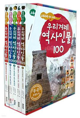 교과서에 살아 숨쉬는 우리겨레 역사인물 100 세트