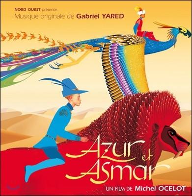 아주르와 아스마르 애니메이션 음악 (Azur et Asmar OST - Music by Gabriel Yared)