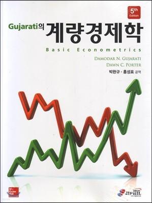 GUJARATI의 계량경제학
