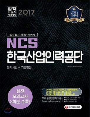 2017 NCS 한국산업인력공단 필기시험+기출면접