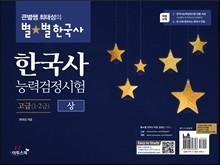 큰별쌤 최태성의 별★별 한국사 한국사능력검정시험 고급(1·2급) 상