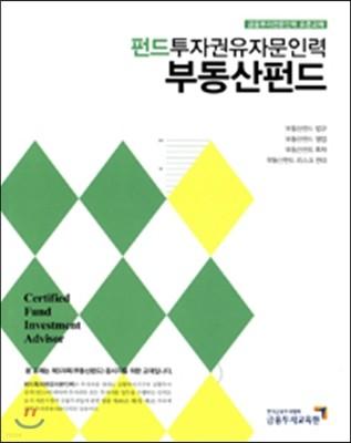 펀드투자권유자문인력 부동산펀드