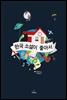 [무료배포] 한국 소설이 좋아서