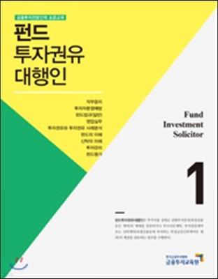 2017 펀드투자권유대행인 1