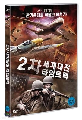 2차 세계대전 타임트랙 (1Disc)