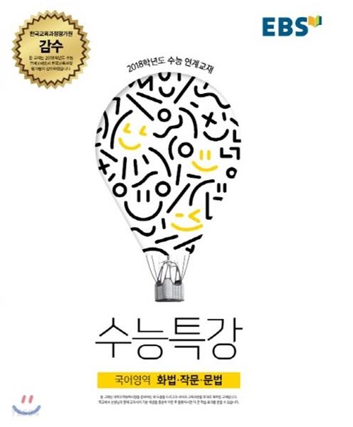 EBS 수능특강 국어영역 화법·작문·문법 (2017년)