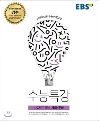 EBS 수능특강 사회탐구영역 사회·문화 (2017년)