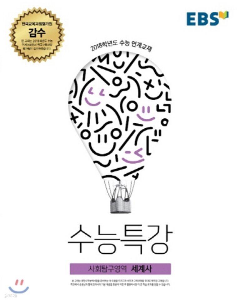 EBS 수능특강 사회탐구영역 세계사 (2017년)