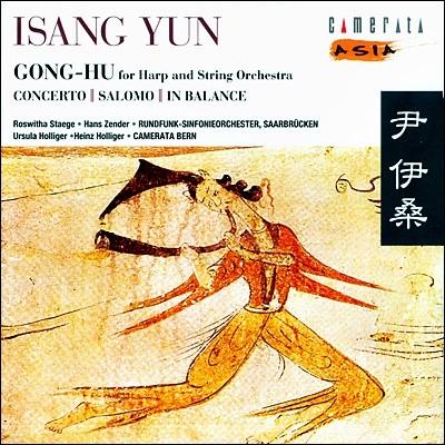 Heinz Holliger 윤이상: 하프 협주곡 '공후', 플루트 협주곡, 살로모 (Isang Yun: Gong-Hu for Harp & String Orch., Concerto, Salomo, In Balance) 하인츠 홀리거 외