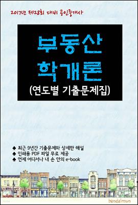 2017년 제28회 대비 공인중개사 부동산학개론 (연도별 기출문제집)