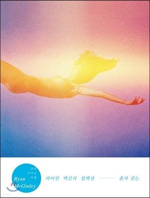 RYAN McGINLEY 라이언 맥긴리 컬렉션 : 혼자 걷는