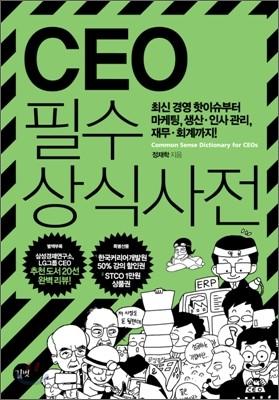 CEO 필수 상식 사전